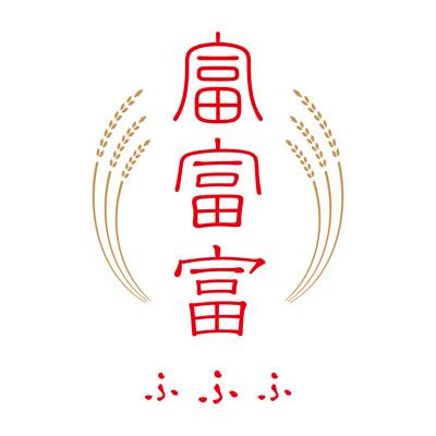 富富富キャッチコピー・ロゴデザイン発表のお知らせ