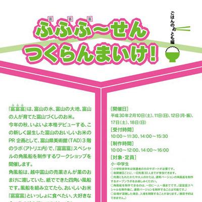 富山県美術館ワークショップ開催のお知らせ