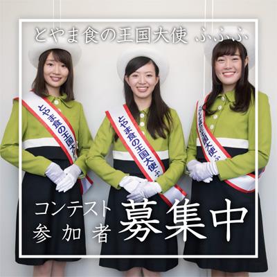 「とやま食の王国大使 ふふふ」コンテスト参加者大募集!