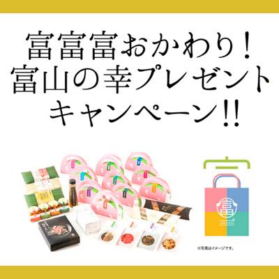 富山の幸プレゼントキャンペーン実施中!