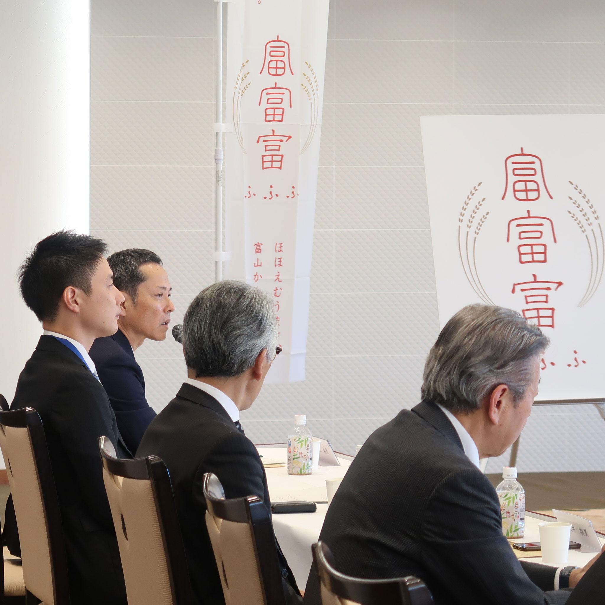 令和元年度第2回「富富富」戦略推進会議が開催されました。