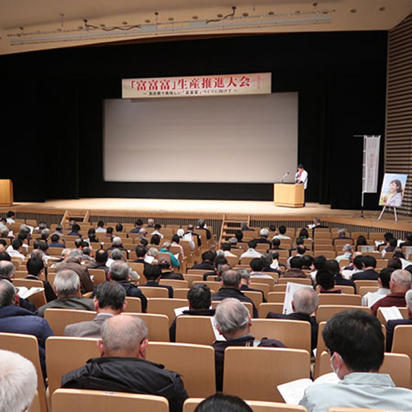 「富富富」生産推進大会が開催されました。
