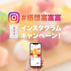 「#感想富富富」インスタグラムキャンペーン!