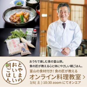 先着15名様限定!富山の食材付き! 食の匠が教える、オンライン料理教室 開催