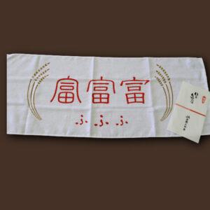 【先着順!】「富富富」タオルをプレゼント!