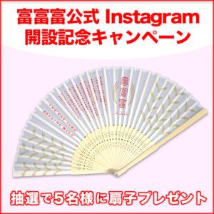 富富富公式Instagramアカウント開設記念キャンペーン!
